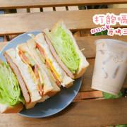 打飽嗝炭烤三明治 三重 高CP早午餐 巨無霸三明治 吃完保證打嗝~