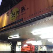 新北市三重區-黑木燒肉飯