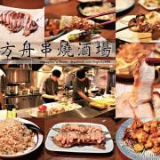 吃。台南|浴火重生備長炭燒烤「小方舟串燒酒場」。