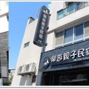 [台南包棟民宿推薦]樂遊親子民宿-附有停車場、全新落成電梯獨棟、小孩最愛的溜滑梯房間