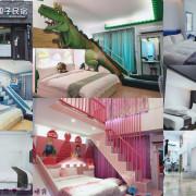 台南住宿【樂遊民宿】繽紛童趣市區住宿.超寬敞房型附浴缸.溜滑梯好好玩