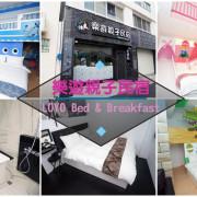 【台南民宿】樂遊親子民宿 || 親子出遊首選|完美旅程充電站|各式特色主題套房|精彩旅行不可或缺