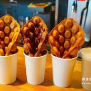 西門町必吃酥脆港式【發Q雞蛋仔】