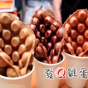 [台北萬華]香港必吃雞蛋仔,西門町新散步美食~發Q雞蛋仔
