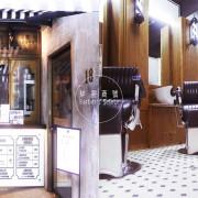 台北︱Barbers Select 紳室商號。男子漢的店!走進金牌特務場景! 經典男士美髮店裡品咖啡.飲啤酒(永康街)