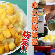 【台南北區-食記】芯芯要去【小北阿松冰品/養生果汁】挑戰台灣最便宜芒果冰!竟然只要45元就能吃到