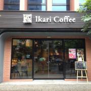 [台北大安]學生念書好所在 怡客咖啡 Ikari Coffee