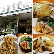 上善、善哉~上善食堂,初一、十五吃菜啦!!