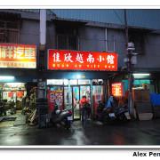 台北市-大安區-佳欣越南小館