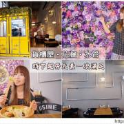 瑪蒂廚房 - 貨櫃屋、花牆、工業風水管拼湊的夢幻餐廳