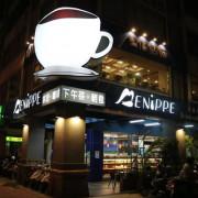 高雄前鎮區=<吃飽>MenippeCafe媚力泊咖啡~給你滿滿滿足的好餐點*烘焙餐點好多樣*親切的店員*舒適的空間=