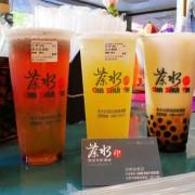 【台南市-南區】包包漩煮,杯杯現萃的『茶水印』!導入悄悄風靡健康界的『L-阿拉伯糖』來沖泡飲品喔σ(ˋ▽ˊ)σ
