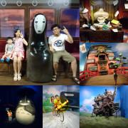高雄~吉卜力的動畫世界特展~走進宮崎駿的卡通世界裡~龍貓.小魔女.霍爾.無臉男就在你身邊~