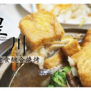 吃。高雄|創新素食料理。選擇性障礙者慎入「昱川全素食綜合燒烤」。