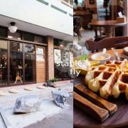 彰化美食│穩定飛行模式stable fly-永樂街巷子裡近五十年糕餅老店和咖啡相遇 - 藍色起士的美食主義