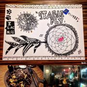 【彰化美食】Stable Fly穩定飛行模式∞永樂街最赤裸的隱藏好店