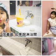 【吃喝.台北】如果說淋浴間冰沙和果汁吧~邊淋浴邊喝果汁,IG打卡熱門地點