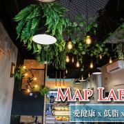 Map Lab 旅途餐廚 |台南文青必備貨櫃屋!健康低脂的早午餐