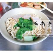 吃。台南 超過一甲子的老麵店。沙茶麵「台南陸橋沙茶意麵」。