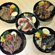 [北投餐廳]石牌美食✫饕鮮屋平價丼飯♥大草蝦海鮮丼♥鹽烤鯖魚丼♥醬烤雞腿丼(已關店)