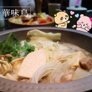 【台北信義美食】『博多華味鳥』近台北101/世貿站/Neo19一樓/來自日本九州道地雞肉鍋/大推膠原蛋白美肌鍋