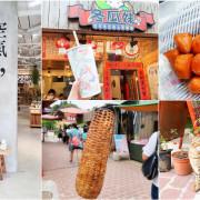 【嘉義梅山】走訪太平老街 森呼吸散步輕旅行 巧田珍珠烤玉米/冬瓜妹/番薯伯/空氣圖書館