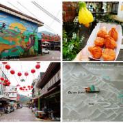 【嘉義。梅山】台灣標高最高的老街。梅山太平老街。在號稱天空之城的老街區品嚐太平燈籠餅