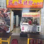 【老寶食記】武狀緣豬腳飯麵館,淡江大學旁新興的膠原美味