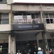 【台中 西區】.好吃的泰式料理 還有好拍的環境 Saladaeng Café ศาลาแดง