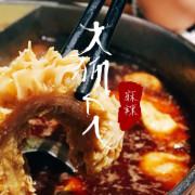 大師兄麻辣火鍋 │喝一口就上癮的麻辣湯頭,吃一口就銷魂的銷魂麵│南京復興微風廣場