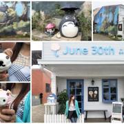 【台南安平景點】June30th六月三十義式手工冰淇淋~龍貓公仔彩繪,藍白地中海風格店家,吸引路過遊客的少女心