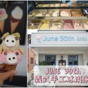 【台南安平區】『JUNE 30th六月三十義式手工冰淇淋』~夢幻玫瑰義式手工冰淇淋,可愛創意動物造型冰淇淋。