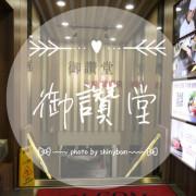 FOOD 台北中山—御讚堂火鍋.鐵板燒 夜貓子的好選擇!平價高CP值複合式火鍋