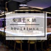 【台北中山】御讚堂火鍋.鐵板燒~近捷運中山站的電影宵夜場好選擇