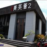 [食記]菁英薈cafe-今年第一碗芒果雪花冰、敲好吃的啦~另有西瓜雪花冰介紹!!!!