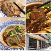 【食】桃園 ✿ 段純貞(南崁店) x 來自新竹的好吃牛肉麵 x 超人氣美食