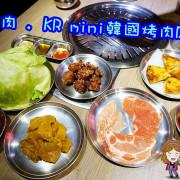 ☞【台中 南屯區】五花肉 . KR mini韓國烤肉B B Q 台中店~台中韓式烤肉吃到飽,不分平假日只要$499!