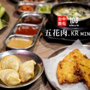 【台中南屯】五花肉. KR mini|公益路韓式烤肉吃到飽,40 多種菜色讓你吃免驚!