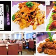 【新北淡水】<新北老淡水餐廳>用料實在海鮮料理 適合家庭朋友聚會桌菜合菜尾牙餐廳