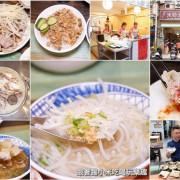 台灣小吃米粉湯|古早味『粗』米粉湯清甜蝦香鮮好滋味--踢小米食記