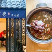溪湖羊肉爐 阿秀羊肉爐 湯鮮味美 一起來涮羊肉片 吃鍋的好選擇 親子寵物友善餐廳