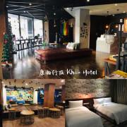 [高雄住宿] 康瀚行旅 Khan Hotel 結合海洋與港口主軸的高雄文化旅店