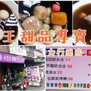 《桃園|力行市場》星大王手作芋圓-熱呼呼的紅豆湯及燒仙草,冬季湯品暖心頭。
