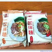 【分享】初心亭一起伴麵與牛肉乾,推薦給突然想吃牛味又不想出門的宅朋友