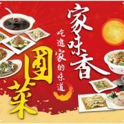 埔里家味香熱銷團菜,料理雙主廚推薦!