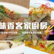 【埔里美食推薦】家味香 客家隱藏私房料理公開 | 台灣就醬玩