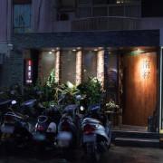 南村私廚小酒棧 - 有點不一樣的眷村料理