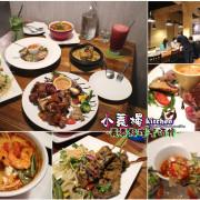 【高雄.新興區】小義樓 kitchen。義泰料理餐酒館:義式.泰式一次滿足,隨興自在氛圍小酒餐