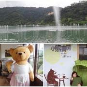 ▌遊+食記  ▌宜蘭▶梅花湖+小熊書房♥親子同樂來踩卡打洽