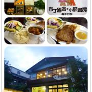 宜蘭美食-小熊書房 梅花湖畔旁的悠閒景觀餐廳